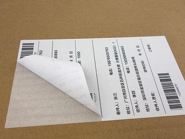 物流发货标签