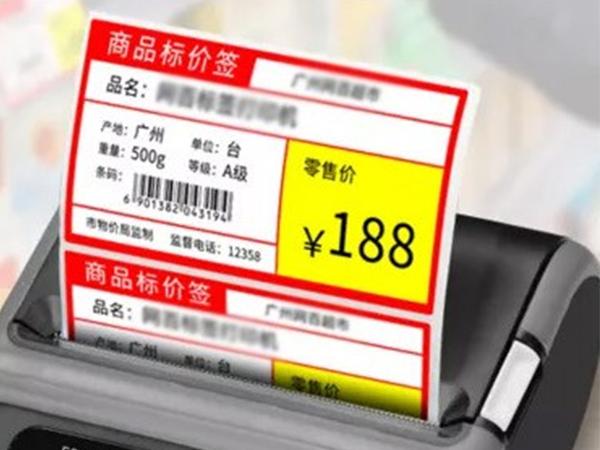 商品价格标签