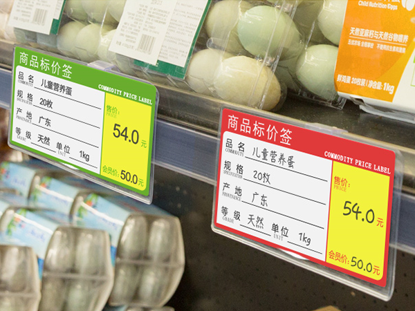 超市价格标签